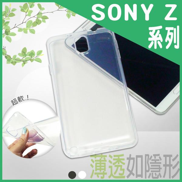 ○水晶系列 超薄隱形軟殼//背蓋/SONY Xperia Z2a D6563/Z3+/Z3 plus