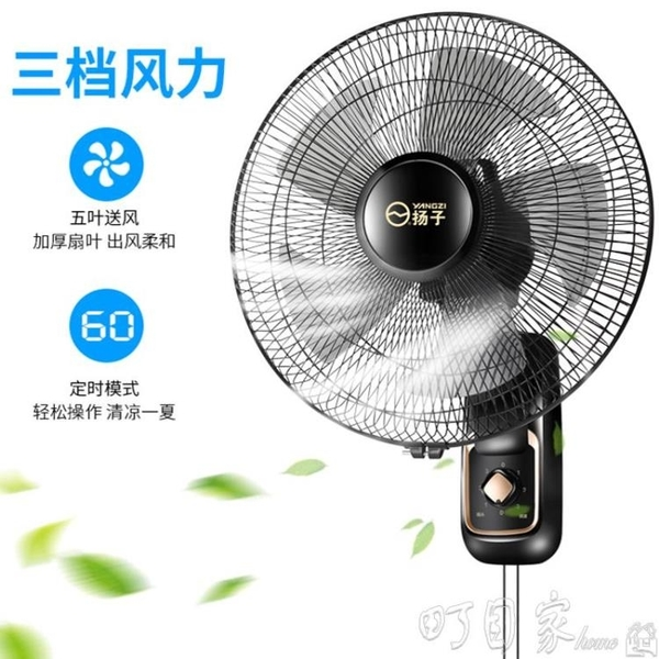 16吋 壁扇靜音遙控掛壁電風扇家用壁掛式牆壁強力工業搖頭電扇大風YYP 【快速出貨】