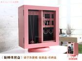 【班尼斯國際名床】~日本熱賣‧旋轉珠寶盒/鏡子珠寶櫃/首飾盒/展示架/化妝鏡/收納盒