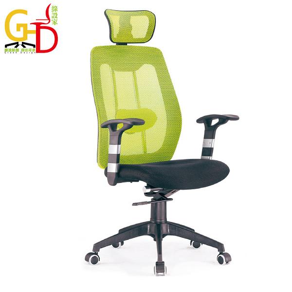 【GD綠設家】休斯 時尚網布多功能高背辦公椅(二色可選)