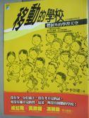 【書寶二手書T5/少年童書_JKW】移動的學校-體制外的學聯天空_李崇建