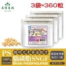【美陸生技】PS-SNGF腦磷脂 磷脂絲胺酸【120粒/包,3包下標處】AWBIO