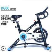 動感單車家用藍堡運動健身自行車多功能室內腳踏車健身房器材LX 【全網最低價】