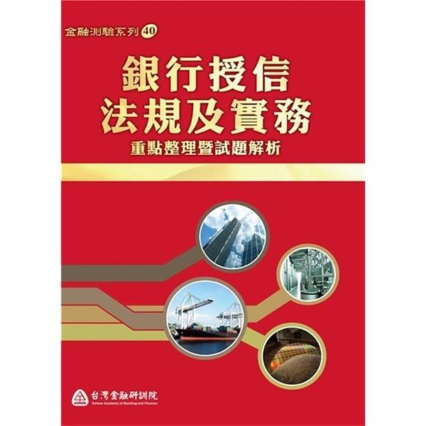 銀行授信法規及實務:重點整理暨試題解析(2021版)