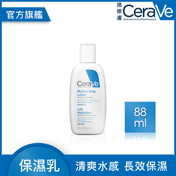 CeraVe適樂膚 長效清爽保濕乳88ml (清爽保濕)