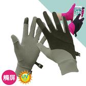 【台灣製 Tactel美國杜邦透氣彈性抗UV觸控多功能手套《灰/黑》】VS17003/觸控手套/防曬手套