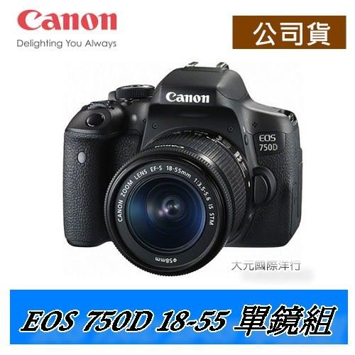 *大元.全省*【6期零利率 送32G+清潔組】Canon EOS 750D 18-55 STM 單鏡組 公司貨