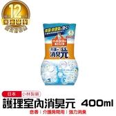 【日本 小林製藥 除臭清潔劑】日本 小林製藥 護理室內消臭元 (消除體位及排便味) 400ml