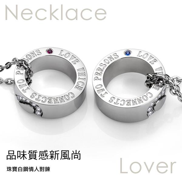 AchiCat 情侶對鍊 珠寶白鋼項鍊 密不可分的愛情 愛心 滾輪 單個價格 C1579