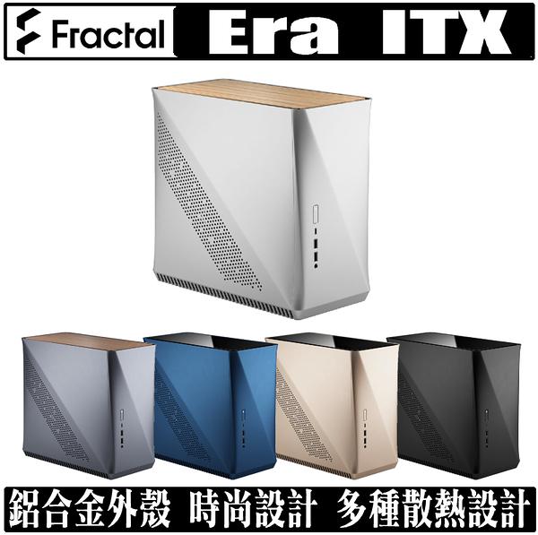 [地瓜球@] Fractal Design Era ITX 機殼 機箱 鋁合金 靜音 水冷 強化玻璃