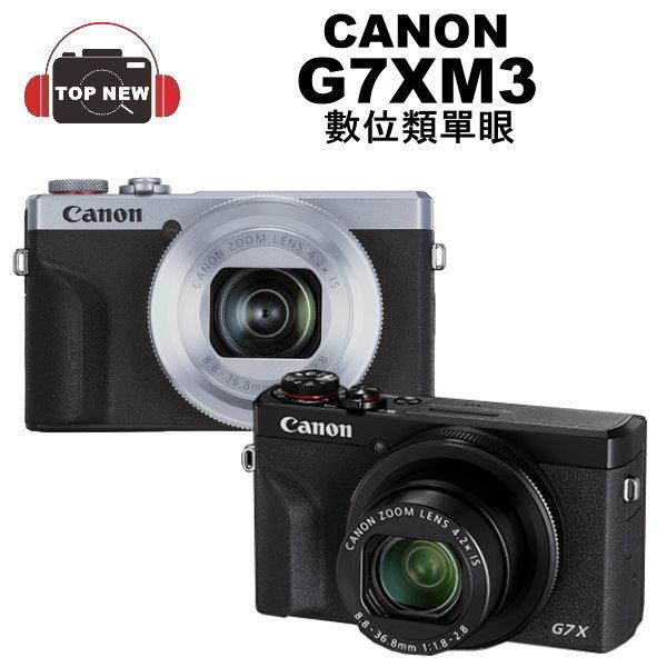 CANON 佳能 數位類單眼 PowerShot G7 X Mark III G7XM3 類單眼 大光圈 夜拍 翻轉螢幕 相機 公司貨