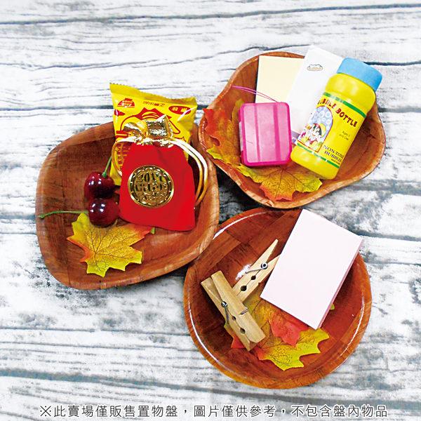 竹製編織收納置物盤(3入隨機出貨) 造型收納盤 乾果托盤 零食盤 竹盤子 居家辦公收納擺設裝飾