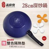 〚義廚寶〛清涼夏日☼ 完美系列_28cm深炒鍋[深藍] 【加贈guzzini雙色隔熱墊、食譜書】