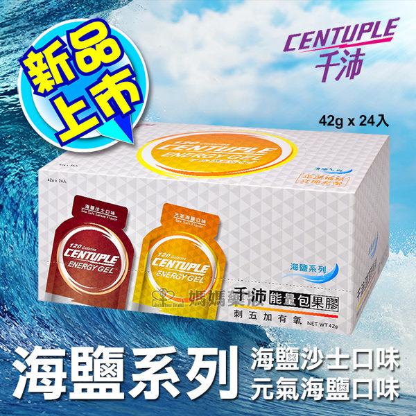 (新產品) 千沛能量包果膠-海鹽系列42gX24包/盒(海鹽沙士/元氣海鹽)【媽媽藥妝】