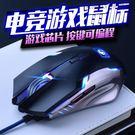 游戲電競有線滑鼠筆記本電腦