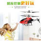 手感應直升飛機充電動耐摔懸浮小飛機遙控室內飛行器男孩兒童玩具 QQ27584『東京衣社』