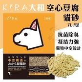 *KING WANG*日本 KIRA大和 空心豆腐貓砂 7L/包 抗菌除臭 獨特中空設計