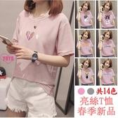 YoYo 韓版寬鬆亮絲短袖t恤女(14色M-2XL)Q1029