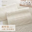 護脊型人體工學乳膠枕