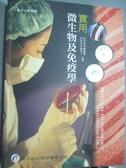 【書寶二手書T1/大學理工醫_ZJW】實用微生物及免疫學_閻啟泰、蘇慶華、商惠芳、楊定一