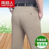 西褲男夏季薄款超垂感長褲男士商務休閒墜感正裝免燙西裝褲 快速出貨