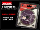 【台北益昌】日本 牧田 MAKITA D-51057 110mm 鑽石鋸片 鑽石切片 砂輪片 水泥 磁磚 大理石