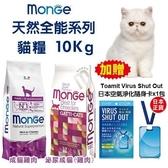 送日本空氣淨化隨身卡*KING*義大利Monge瑪恩吉 天然全能10kg·成貓雞肉|泌尿成貓雞肉·貓糧
