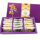 全素 米菓燒/台灣零食-薑黃胡椒 黑芝麻 元氣燕麥  *非油炸 輕口感 15入/禮盒(附提袋)