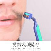 ✿現貨 快速出貨✿【小麥購物】拋棄式刮鬍刀 刮鬍刀 鬍子 刮刀 剃毛【Y389】