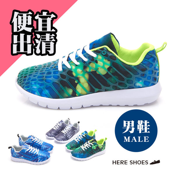 [Here Shoes]情侶鞋 男鞋 男款 美式螢光撞色運動風 綁帶 休閒鞋 運動鞋 3色─KPQ65-1