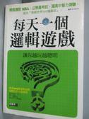 【書寶二手書T9/嗜好_XGF】每天一個邏輯遊戲_周自然