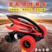 兒童慣性滑行越野車變形玩具車寶寶小汽車模型2-5歲男孩耐摔玩具 夢幻衣都