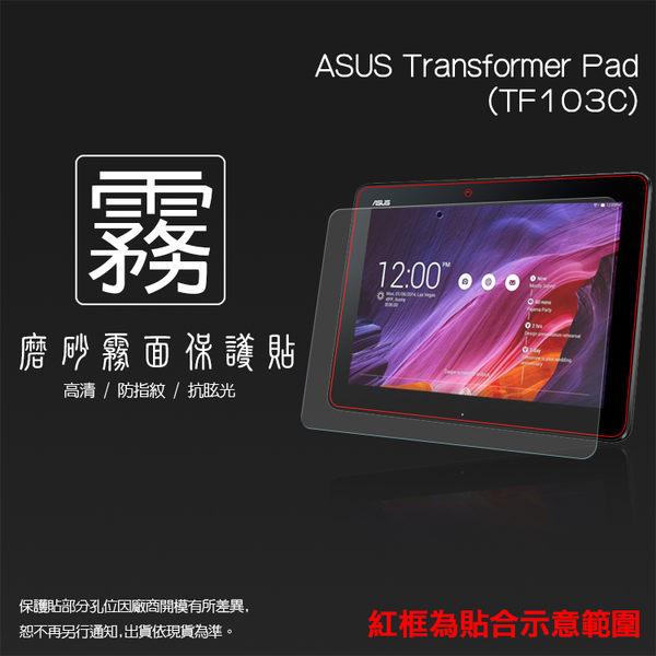 ◇霧面螢幕保護貼 ASUS Transformer Pad TF103C 平板保護貼