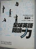 【書寶二手書T3/語言學習_WGD】全球英語閱讀力_陳超明_附光碟