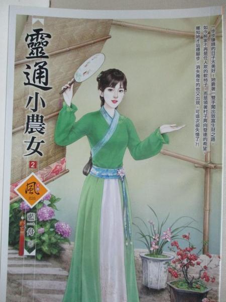 【書寶二手書T6/言情小說_IZT】靈通小農女(2)_藍一舟
