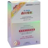 【森田藥粧】無暇煥白保濕面膜8片入x12盒(2210037FA)