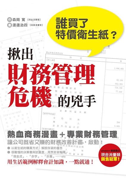 (二手書)誰買了特價衛生紙?揪出財務管理危機的兇手:日本大受歡迎的財經漫畫教科書