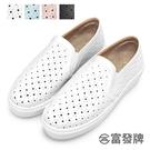 【富發牌】透氣舒適星星沖孔懶人鞋-黑/白/水藍/粉  FR20