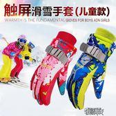 戶外兒童冬季滑雪手套男女防風防水冬天保暖透氣毛線運動手套 街頭布衣