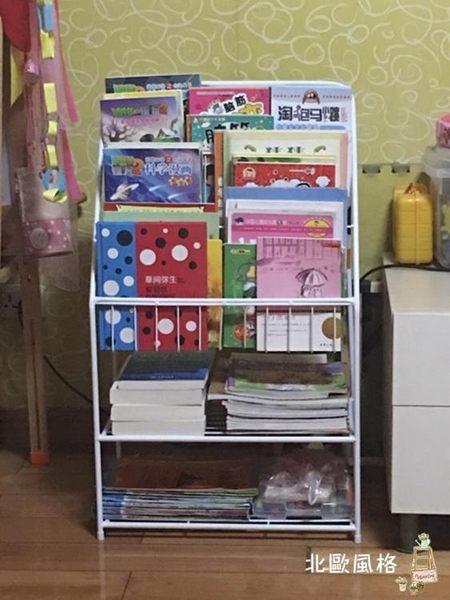 北歐雜誌架 鐵秀才兒童書架兒童繪本架簡易書報架學生幼兒園圖書柜展示架全館免運