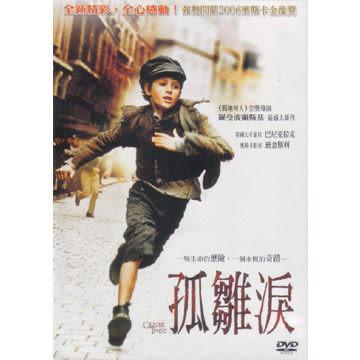 孤雛淚 DVD Oliver Twist 英國天才童星巴尼克拉克 奧斯卡影帝班金斯利 (音樂影片購)