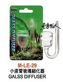 Leilih 鐳力【小直管玻璃細化器(20mm)】二氧化碳細化器、霧化器、擴散桶、溶解器 魚事職人
