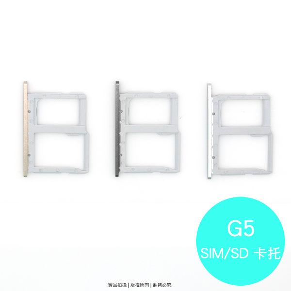 ▽LG G5 專用 SIM卡蓋/卡托/卡座/卡槽/SIM卡抽取座