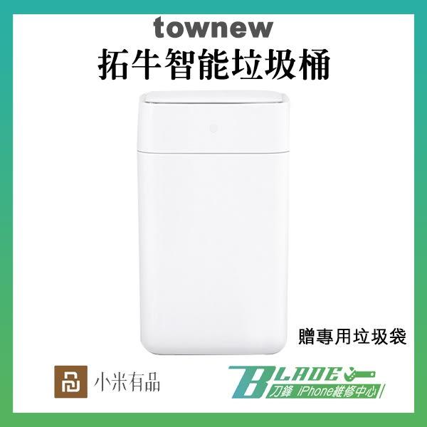 【刀鋒】拓牛 智能垃圾桶 小米有品 townew T1 垃圾清潔 感應開蓋 自動封口 客廳