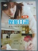 【書寶二手書T8/語言學習_QDL】餐旅日語:基礎篇(附光碟)_王翊安