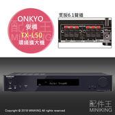 日本代購 空運 安橋 ONKYO TX-L50 超薄型 環繞擴大機 6.1聲道 4K HDCP2.2