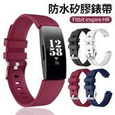 ANTIAN Fitbit inspire HR 矽膠錶帶 替換帶 手錶錶帶 單色 腕帶 運動錶帶 防水防汗 男女通用