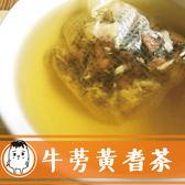 牛蒡黃耆茶(10gx10入/袋) 黃耆茶 牛蒡茶 台灣牛蒡 花茶 花草茶 茶包 青草茶 鼎草茶舖