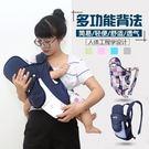美嬰兒背帶橫抱式新生兒童抱帶寶寶背帶前抱...