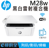 HP M28w LaserJet Pro 無線雷射多功事務機 列印/影印/掃描
